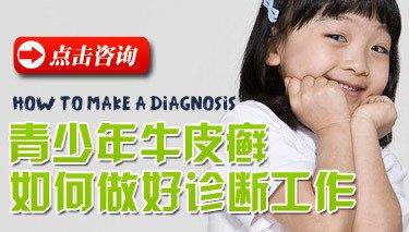 临床诊断牛皮癣应与哪种疾病相鉴别